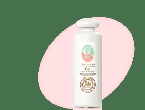 Q10 Тоалетно мляко
