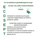 Ecosept Гел  дезинфекция на ръце Дезинфектант 200мл